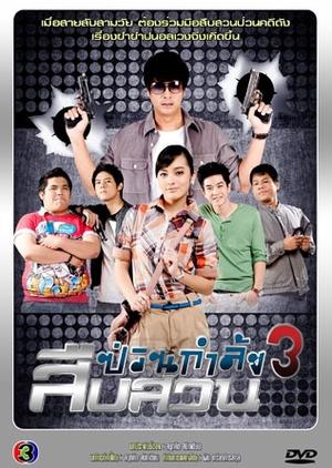 Suepsuan Puan Kamlang 3 2011 (Thailand)