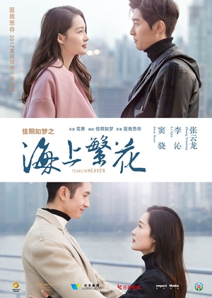 Tears in Heaven 2019 (China)