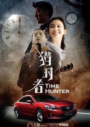 Time Hunter 2014 (China)