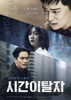 Time Renegades 2016 (South Korea)