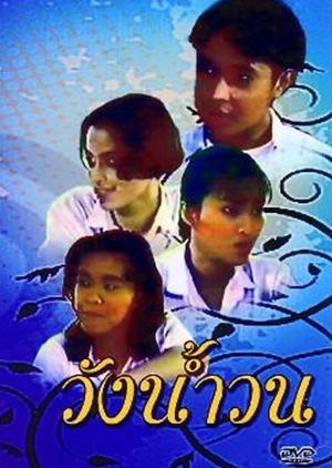 Wang Nam Won 1992 (Thailand)