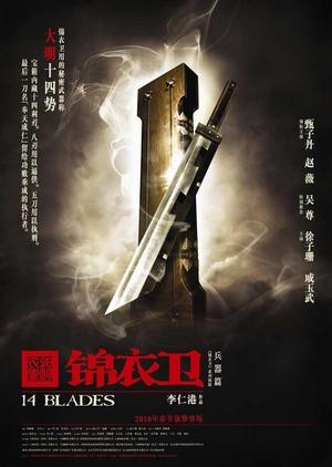 14 Blades 2010 (Hong Kong)