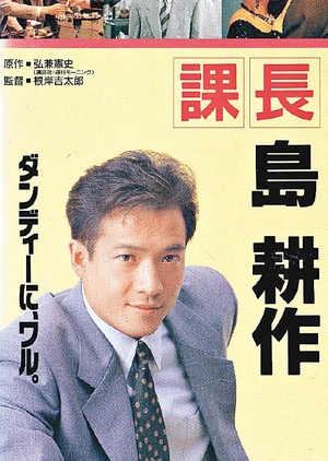 Assistant Manager Shima Kosaku 1992 (Japan)