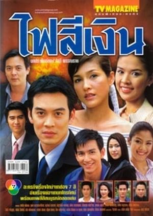 Fai See Ngern 2004 (Thailand)
