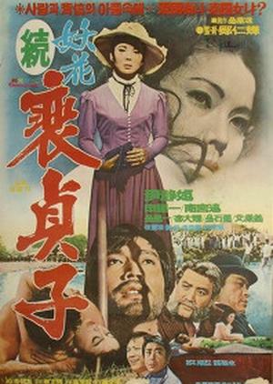 Femme Fatale: Bae Jeong Ja 1973 (South Korea)