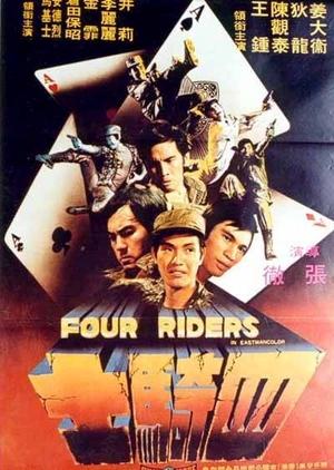 Four Riders 1972 (Hong Kong)