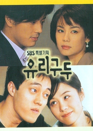 Glass Slippers 2002 (South Korea)