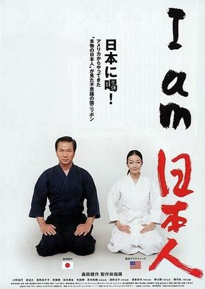 I am Nipponjin 2006 (Japan)