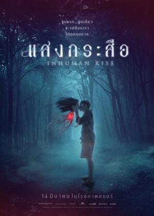 Inhuman Kiss 2019 (Thailand)