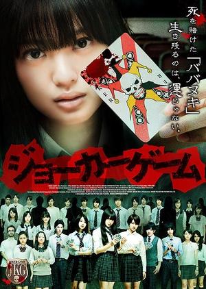 Joker Game 2012 (Japan)