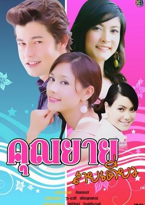 Khun Yay Sai Diew 2007 (Thailand)