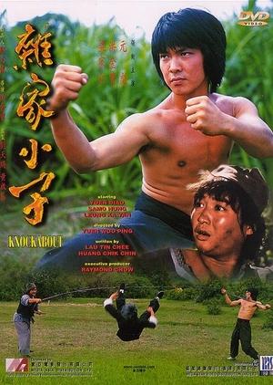 Knockabout 1979 (Hong Kong)