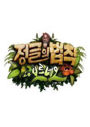 Law of the Jungle in Borneo: The Hunger Games 2014 (South Korea)