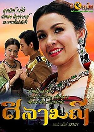 Silamanee 2008 (Thailand)