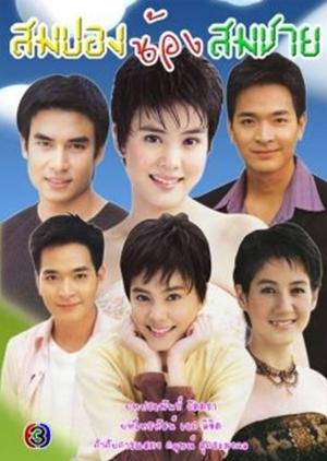 Sompong Nong Somchai 2004 (Thailand)