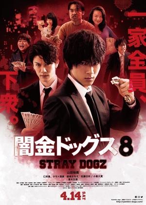 Stray Dogz 8 2018 (Japan)
