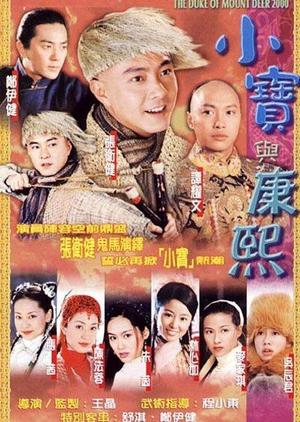 The Duke of Mount Deer 2001 (Hong Kong)
