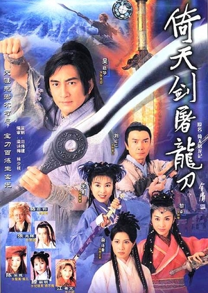 The Heaven Sword & the Dragon Sabre 2001 (Hong Kong)