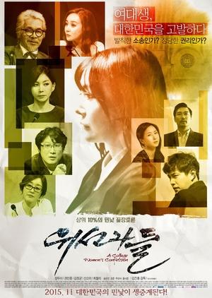 The Hypocrites 2015 (South Korea)