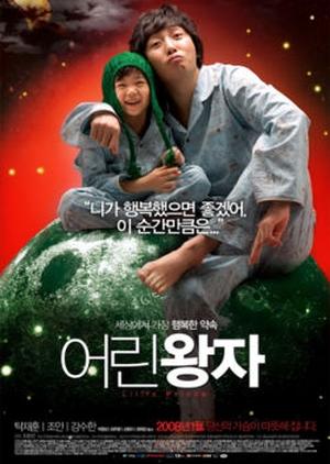 The Little Prince 2008 (South Korea)