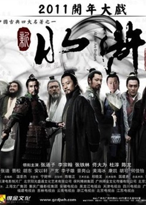 Water Margin 2011 (China)
