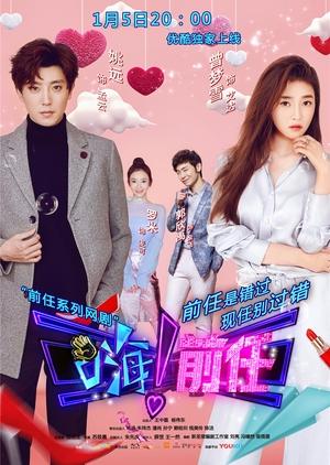 Hi! My Ex (China) 2018