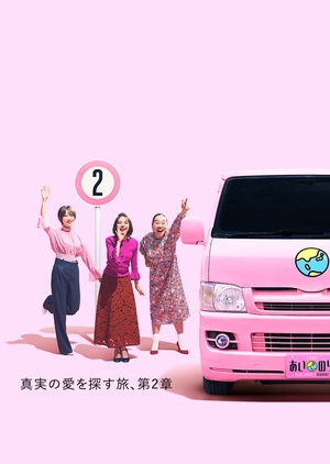 Ainori: Asian Journey Season 2 2018 (Japan)