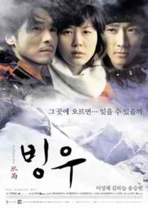 Bingwoo 2004 (South Korea)