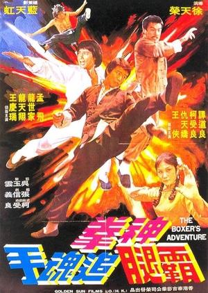 Boxer's Adventure 1979 (Hong Kong)