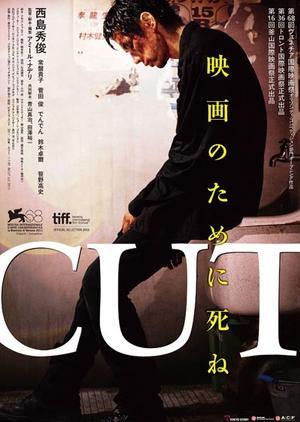 CUT 2011 (Japan)