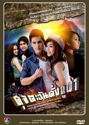 Doot Tawan Dang Pupah 2012 (Thailand)