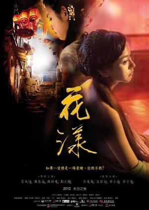 Hua Yang 2012 (Taiwan)