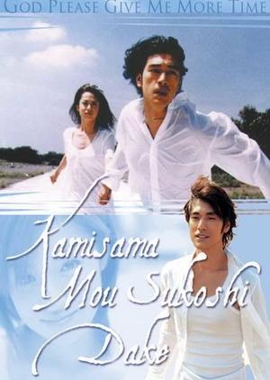 Kamisama Mou Sukoshi Dake 1998 (Japan)