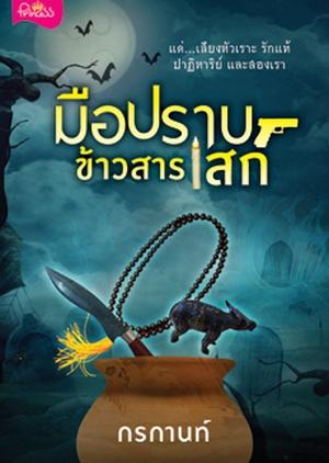 Mue Prab Khao Saan Sek 2019 (Thailand)