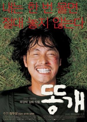 Mutt Boy 2003 (South Korea)