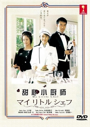 My Little Chef 2002 (Japan)