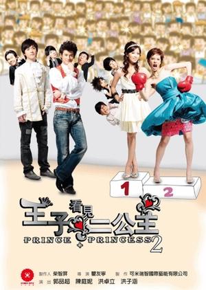 Prince + Princess 2 2008 (Taiwan)