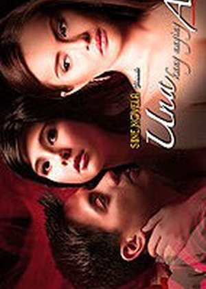Sine Novela Presents: Una Kang Naging Akin 2008 (Philippines)