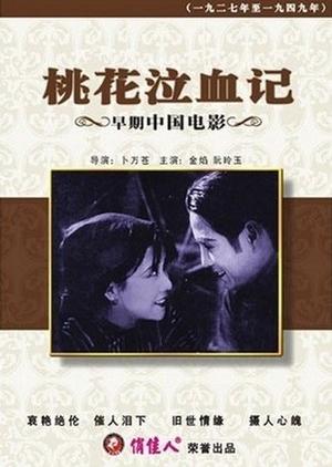 The Peach Girl 1931 (China)