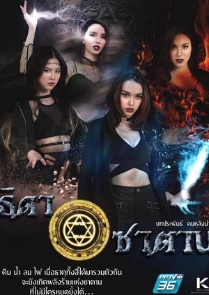 Thida Satan 2019 (Thailand)