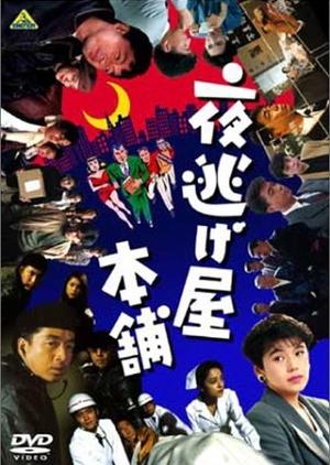 Yonigeya Honpo 1999 (Japan)