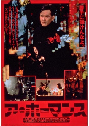 A Homance 1986 (Japan)