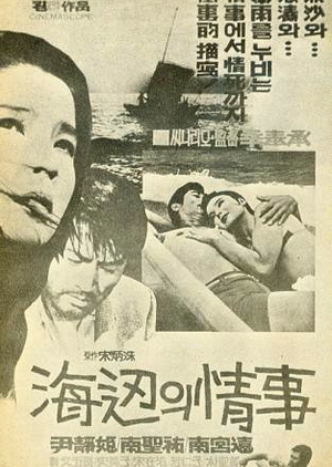 Affair on the Beach 1970 (South Korea)