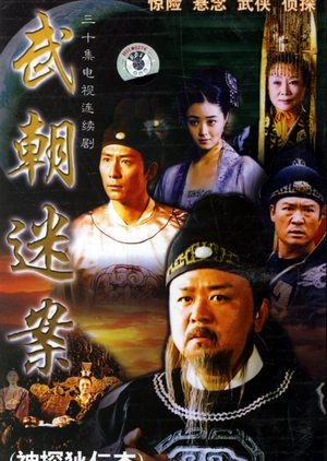 Amazing Detective Di Renjie 2004 (China)