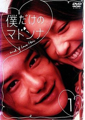 Boku Dake no Madonna 2003 (Japan)