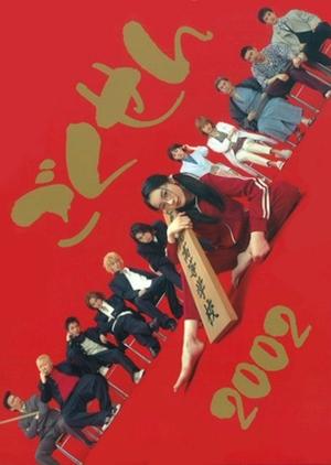 Gokusen 2002 (Japan)