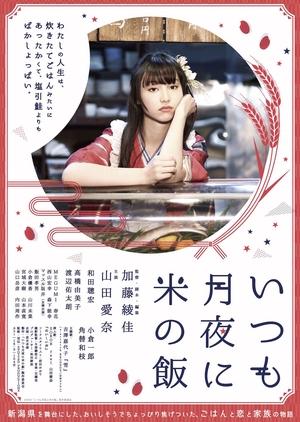 Itsumo Tsukiyo ni Kome no Meshi 2018 (Japan)