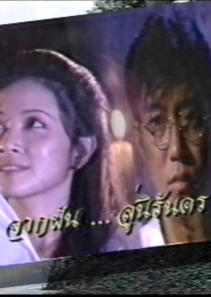 Jark Fun Su Nirandon 1994 (Thailand)