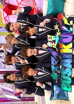 Kisumai Busaiku!? 2013 (Japan)