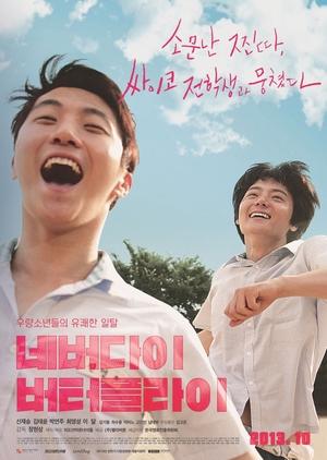 Neverdie Butterfly 2013 (South Korea)